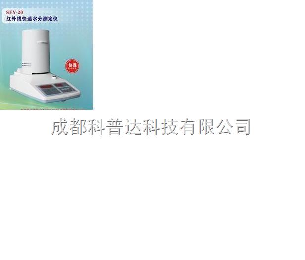 红外线水分测定仪SFY-20