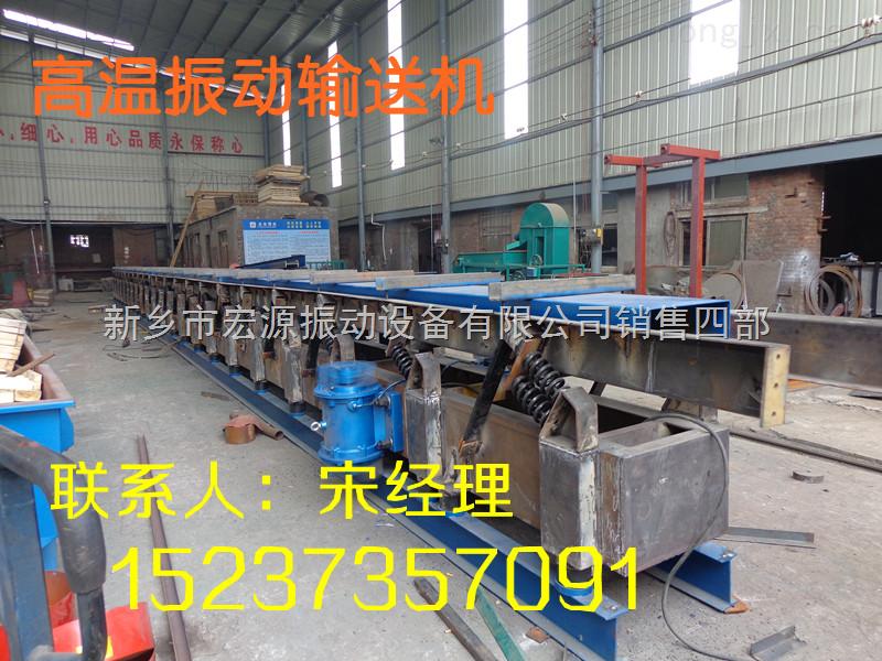 封闭式炉渣输送机/高温振动输送机