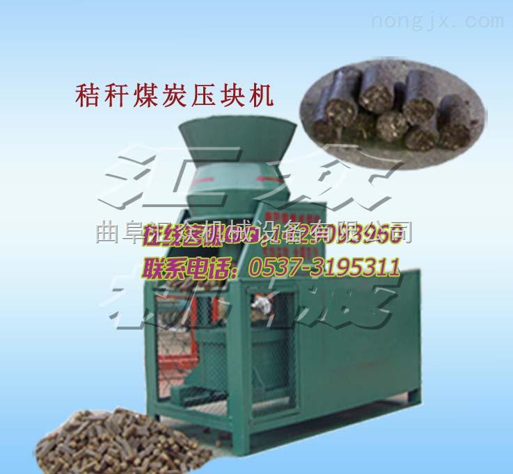 烧锅炉用棉花杆、花生壳压块机,燃料成型机