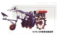 东风1LYQ-320驱动圆盘犁