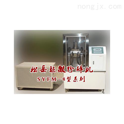 [新品] 松岳8II型超低温超微粉碎机(SYFM-8II型)