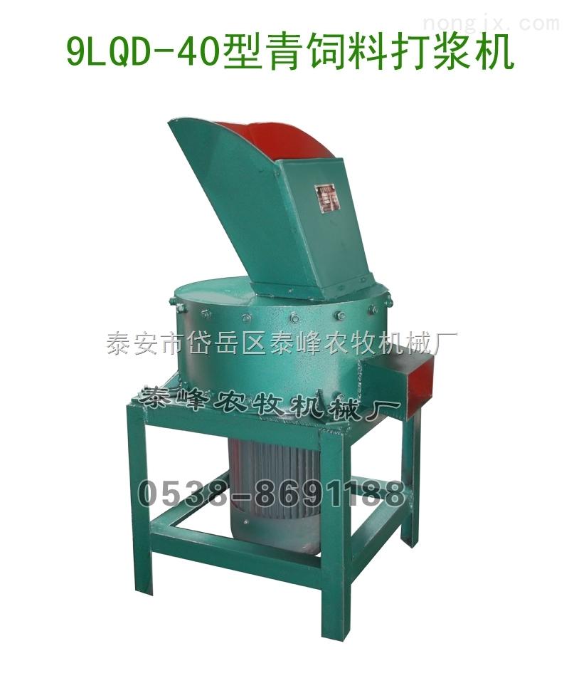 9LQD-40型青饲料打浆机/鲜秸秆粉碎机/打草机/粉碎块茎植物打草机