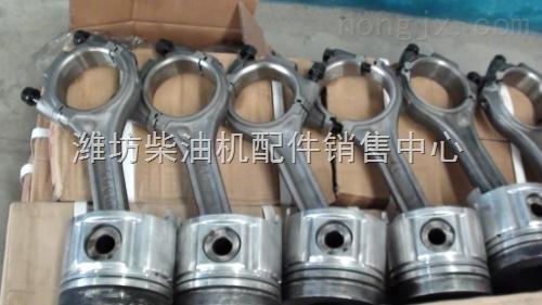 斯太尔-柴油机配件曲轴连杆价格合适质量过硬