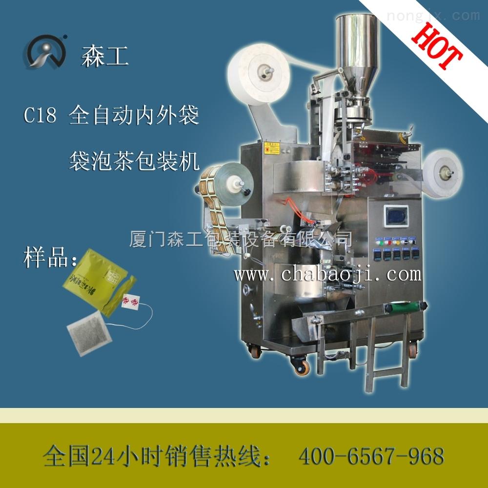 浙江保健茶包装机
