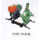 大网50BP-20机组轻小型喷灌机组