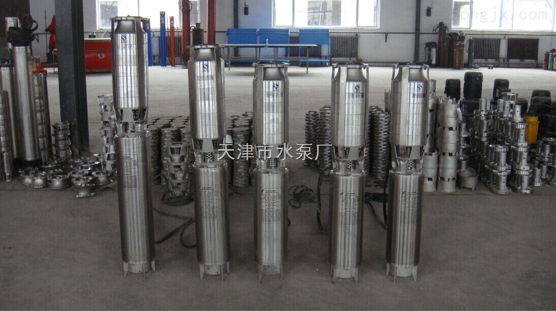 深井泵-专用深井潜水电泵-天津不锈钢深井泵厂家直销