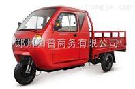 全封闭万虎三轮透明红 WH200ZH-3A液压自卸 农用车 三轮车