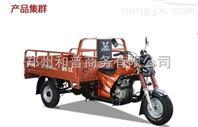 (重型车)三轮宗申175cc发动机 大功率摩托三轮车