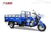 (中型车)三轮摩托车 农用车 自卸货运三轮车