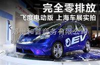 本田飞度EV零排放 环保自动离合   电动小轿车 新能源电动轿车