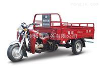 福田五星150ZH(LQ) 液压自卸 农用货运摩托三轮车