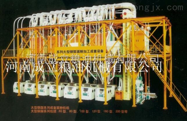 大中小型面粉加工设备厂家直销,河南成立客户*。