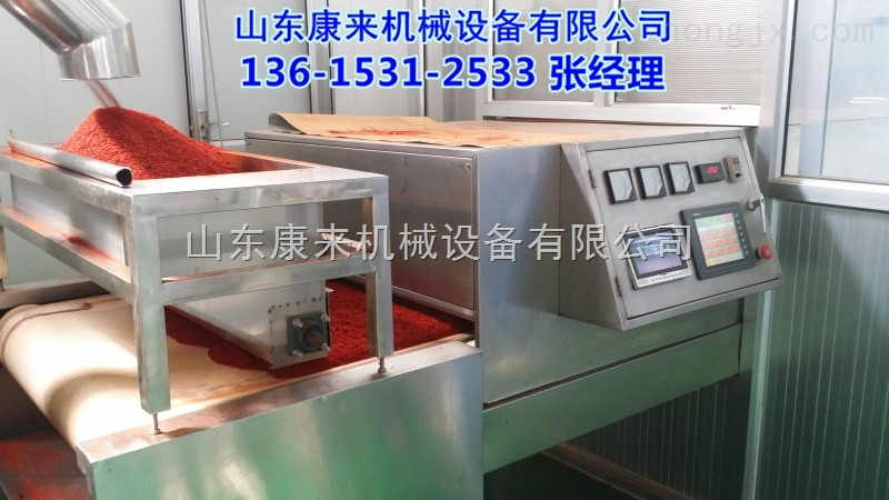 江苏五香粉微波杀菌设备,食品配料微波干燥杀菌设备