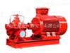 18.5kwXBD-S型单级双吸中开蜗壳式消防泵哪家强