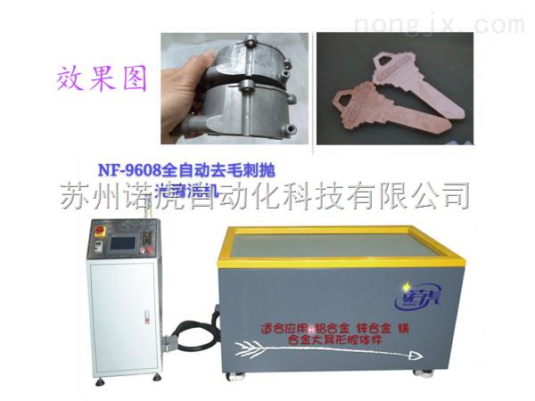 铜铝各种异型件去毛刺机器诺虎优质解决方案