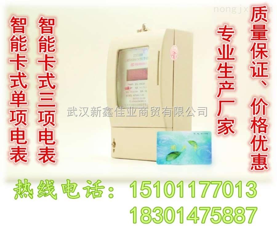 红河插卡水表/红河智能IC卡预付费水表价格