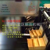 新苗牌HJ-1双排果袋机