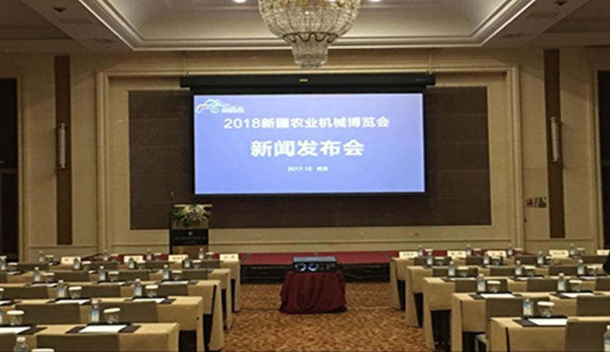 第19届新疆农业机械博览会新闻发布会今日召开