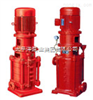 DL型立式多级消防泵